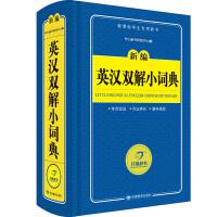 英汉汉英小词典 新编字典新课标学生专用工具书 基本词汇和常用四六级词汇 收词丰富规范 开心辞书
