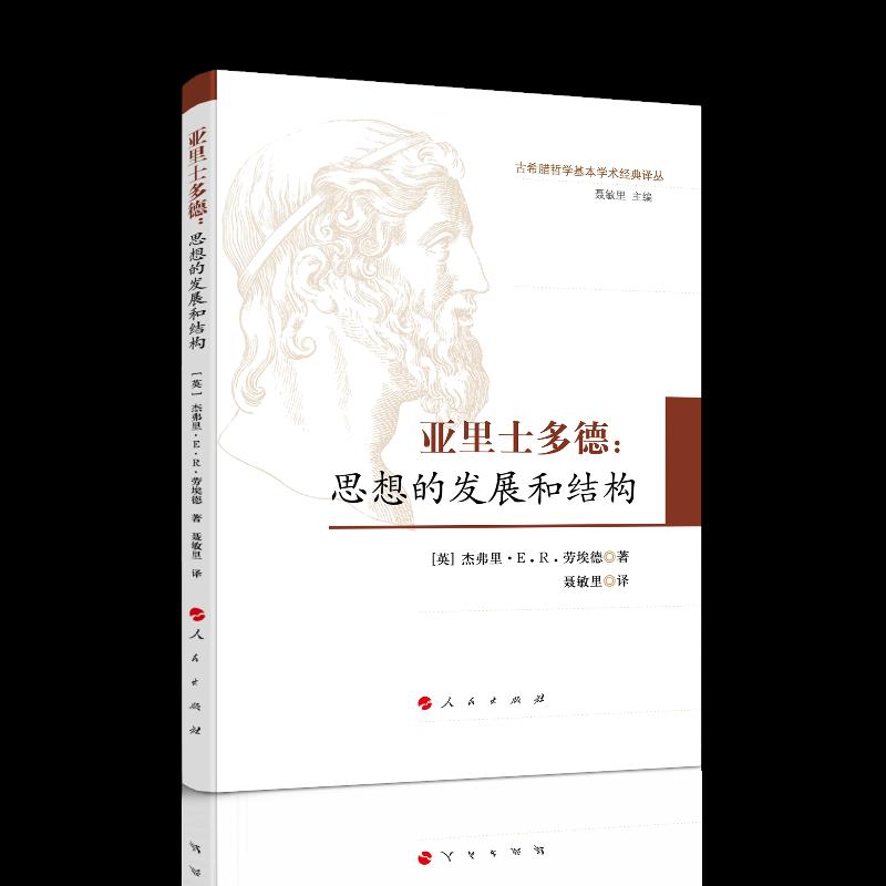 亚里士多德:思想的发展和结构(古希腊哲学经典学术译丛)