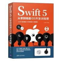 Swift 5从零到精通iOS开发训练营