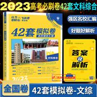 2020版高考必刷卷42套文科数学新课标全国卷高考文数试卷67高考理想树