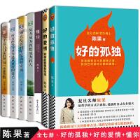【7册 正版包邮】好的孤独+好的爱情+懂你套装全3册 陈果的幸福哲学课女性文学成功励志书籍畅销书排行榜