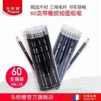 马培德带橡皮绘图铅笔60支桶装 2B学生铅笔HB写字铅笔