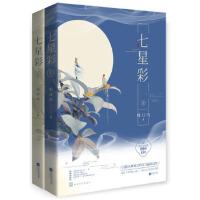 【正版现货】七星彩(全2册) 明月��,魅丽文化 9787559402226 江苏凤凰文艺出版社