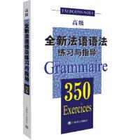 全新法语语法350练习与指导(高级)(全新法语语法350练习与指导) [中] 张彤,C・M・博热,A・卡利耶,R・米姆