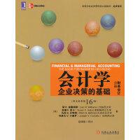 会计学:企业决策的基础(财务会计分册)(英文版第16版)