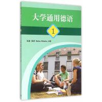 大学通用德语1