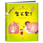 象不象 中国经典动画大全集 上海美影官方授权,原总署署长推荐,全彩图画书。