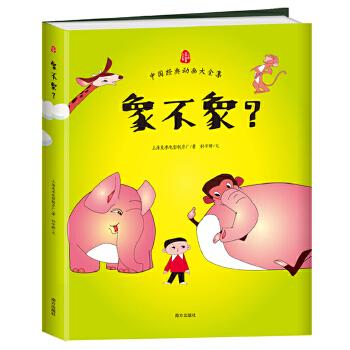 象不象  中国经典动画大全集  上海美影官方授权,原总署署长推荐,全彩图画书。 一个有关三心二意的经典童话告诉孩子,只要一心别两用,世上再也无难事。爸妈需要做的就是陪孩子上好成长这堂课,3-6岁孩子适用。