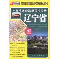 东北地区公路里程地图册―辽宁省(2019版)