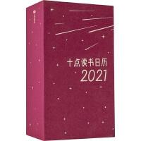 十点读书日历2021 可以听书的日历