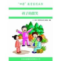 【虎彩定制】正版现货 孩子的微笑 编委会 吉林出版集团有限责任公司QHZ