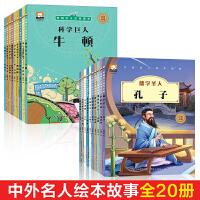 写给儿童的影响孩子一生的中外名人故事 20册小学生版注音一二三年级课外书 名著小学生课外阅读书籍6-12周岁世界名人传