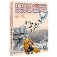 那个黑色的下午 笑猫日记童话书杨红樱系列作品 三四五六年级小学生课外阅读书籍少儿童书 8-9-12岁儿童读物畅销文学3
