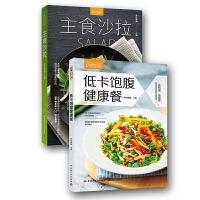 萨巴厨房系列低卡饱腹健康餐+主食沙拉