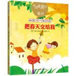 中国最美的童诗:把春天交给我