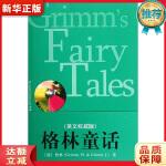 格林童话(英文版) [德] 格林(Grimm J.) 中央编译出版社 9787511712073