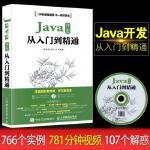 Java从入门到精通 编程思想基础书籍计算机程序语言核心开发设计书零基础自学教材第一行代码疯狂Java