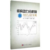 结构动力分析的MATLAB实现