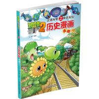 植物大战僵尸2武器秘密之历史漫画 清朝(下)[6-12岁]