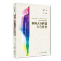 实用人体解剖彩色图谱(第3版)