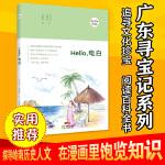 """Hello,电白:""""Hello,茂名""""手绘漫画系列"""
