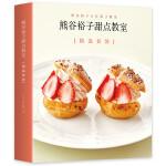 熊谷裕子甜点教室 精选套装(共3册)
