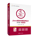 Java面向对象程序设计(第3版)-微课视频版