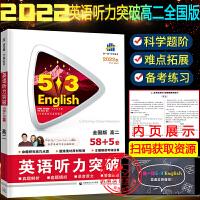 53高考高中英听力突破高二58+5套通用版2022新版曲一线高中英语专项训练高二英语听力突破
