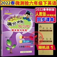 2020春黄冈小状元满分冲刺微测验六年级下册英语 RP人教版课本配套辅导书