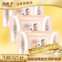 洁柔婴儿湿巾纸3包90片宝宝新生儿儿童婴幼儿手口湿纸巾带盖装批发