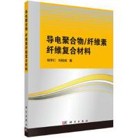 【二手旧书9成新】导电聚合物/纤维素纤维复合材料-钱学仁-9787030552945 科学出版社