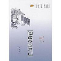 【正版现货】阅微草堂笔记 (清)纪昀 9787533318031 齐鲁书社