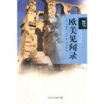 【正版直发】欧美见闻录 (美)欧文,刘荣跃 9787532143054 上海文艺出版社