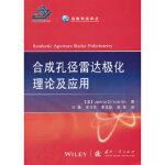 【正版直发】合成孔径雷达极化理论及应用 (美) Jakob van Zyl, Yunjin Kim著 97871180