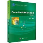 【正版直发】Access2010数据库技术及应用(第二版) 冯伟昌 9787030427632 科学出版社