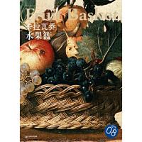 【新书店正版】西方油画大图系列 卡拉瓦乔 水果篮 8宋康江西美术出版社9787548018148