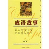 【二手旧书8成新】中国传统文化经典文库 王辉 陕西旅游出版社 9787541819414