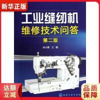 工业缝纫机维修技术问答(二版) 孙小勇