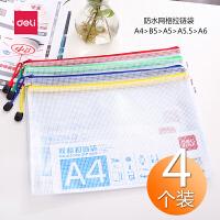 4���b得力拉�袋文件袋透明票��袋文具用品批�l防水塑料�W格袋A4/A5�Y料袋�W生考�分��卷袋