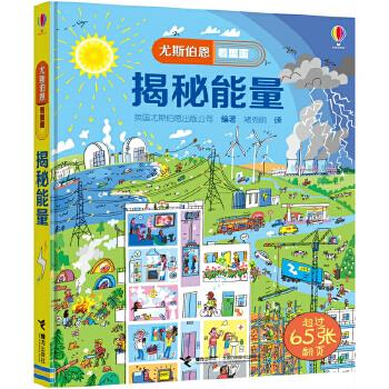 尤斯伯恩看里面 揭秘能量 风靡全球的英国儿童科普经典,英国尤斯伯恩出版公司独家授权,60多张翻页+超大折页,让孩子动手揭开表象下的秘密