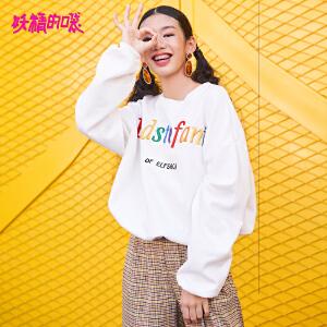【低至1折起】妖精的口袋秋装chic早秋上衣2018新款白色长袖彩色字母卫衣女