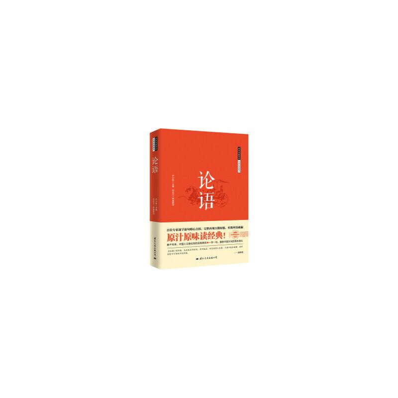 全新正版 百名专家审定正读经典藏书 论语 白化文,特邀顾问,尹小林 9787512509771 国际文化出版公司缘为书来图书专营店 正版图书