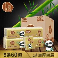 纤纯本色竹浆手帕纸小包纸巾面巾纸随身便携60包量贩装