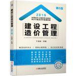 建设工程造价管理(第6版2019全国造价工程师考试教材同步习题及历年真题新解)