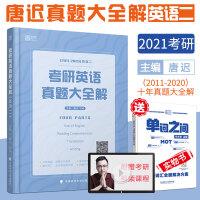 云图2020考研英语真题大全解英语二 唐迟考研英语历年真题详解