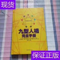 [二手旧书9成新]九型人格使用手册 /廖春红著 中国华侨出版社