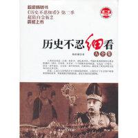 历史不忍细看II--超值白金版,石油工业出版社,邢群麟9787502196059