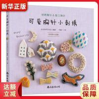 可爱胸针小刺绣 日本世界文化社著 9787544288422 南海出版公司 新华正版 全国70%城市次日达