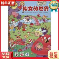 视觉游戏大比拼仙女的世界 丽巴萨 9787518018918 中国纺织出版社 新华正版 全国70%城市次日达