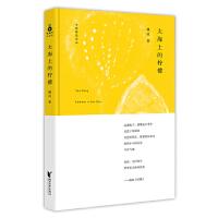 【二手书9成新】中国桂冠诗丛 (辑):大海上的柠檬 姚风 9787533944841 浙江文艺出版社